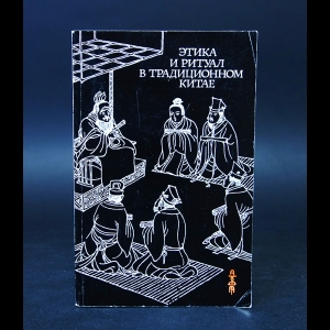 Авторский коллектив - Этика и ритуал в традиционном Китае