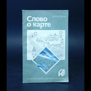 Куприн А.М. - Слово о карте