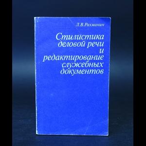 Рахманин Л.В. - Стилистика деловой речи и редактирование служебных документов