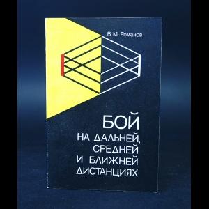 Романов В.М. - Бой на дальней, средней и ближней дистанциях