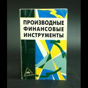 Романюк Сергей  - Из истории московских переулков