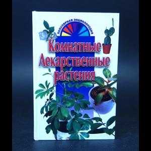 Авторский коллектив - Комнатные лекарственные растения