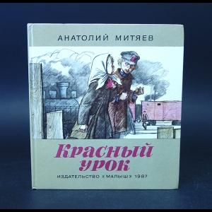 Митяев Анатолий - Красный урок