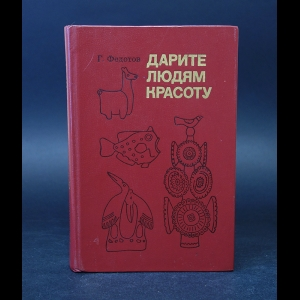 Федотов Геннадий - Дарите людям красоту