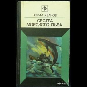 Иванов Юрий - Сестра морского льва