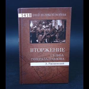 Ржешевский Александр  - Вторжение. Судьба генерала Павлова