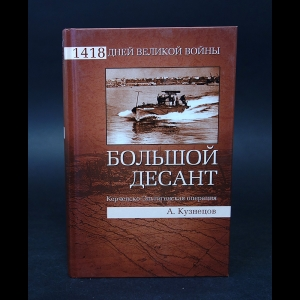 Кузнецов Андрей  - Большой десант. Керченско-Эльтигенская операция