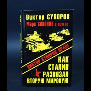 Суворов Виктор, Солонин Марк - Как Сталин развязал Вторую Мировую войну. Виктор Суворов прав!