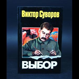 Суворов Виктор - Выбор