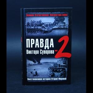 Авторский коллектив - Правда Виктора Суворова-2. Восстанавливая историю Второй Мировой