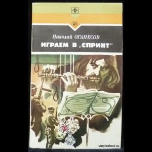 Оганесов Николай - Играем в ''Спринт''