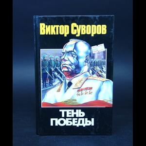 Суворов Виктор - Тень победы