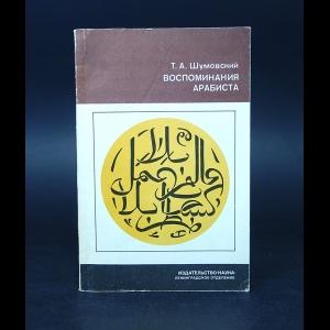 Шумовский Т.А. - Воспоминания Арабиста