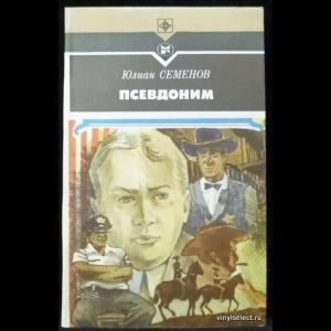 Семенов Юлиан - Псевдоним