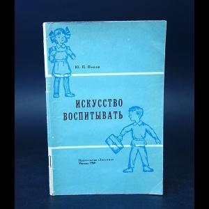 Попов Ю.П. - Искусство воспитывать