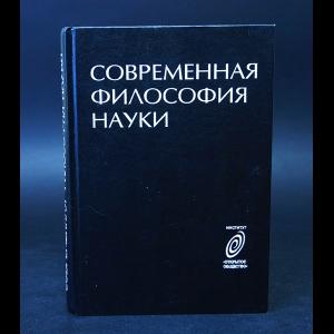 Авторский коллектив - Современная философия науки