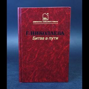 Николаева Г. - Битва в пути