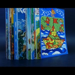 Авторский коллектив - Колобок. Детский журнал с пластинками (комплект из  50 журналов)