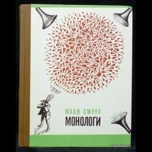 Смуул Юхан - Монологи