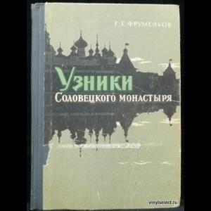Фруменков Г.Г. - Узники Соловецкого монастыря