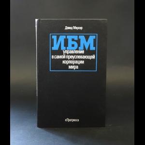 Мерсер Дэвид - IBM. Управление в самой преуспевающей корпорации мира