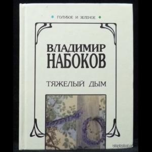 Набоков Владимир - Тяжелый дым
