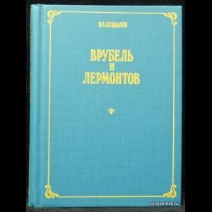Суздалев П.К. - Врубель и Лермонтов