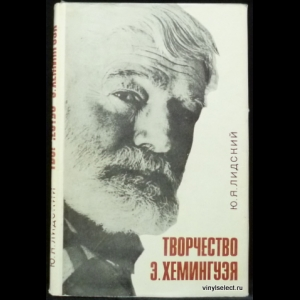 Лидский Юрий - Творчество Э. Хемингуэя