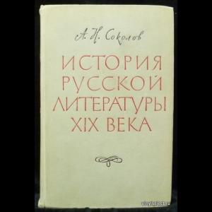 Соколов Александр - История русской литературы XIX века. Том 1.