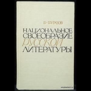 Бурсов Борис - Национальное своеобразие русской литературы