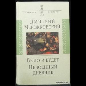 Мережковский Д.С. - Было и будет. Дневник. Невоенный дневник