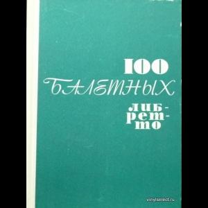 Авторский коллектив - 100 балетных либретто