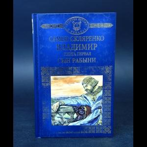 Скляренко Семен - Владимир (комплект из 2 книг)
