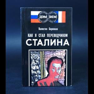 Бережков Валентин  - Как я стал переводчиком Сталина