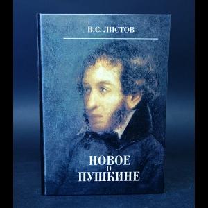Листов В.С. - Новое о Пушкине