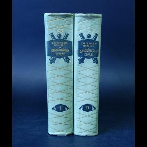 Сергеев-Ценский С.Н. - Севастопольская страда (комплект из 2 книг)