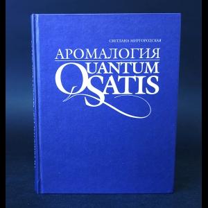 Миргородская Светлана  - Аромалогия. Quantum Satis