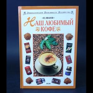 Иванов Ю. - Наш любимый кофе