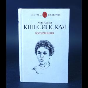 Кшесинская Матильда  - Матильда Кшесинская Воспоминания