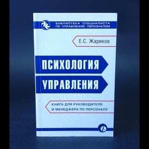 Жариков Е.С. -  Психология управления. Книга для руководителя и менеджера по персоналу