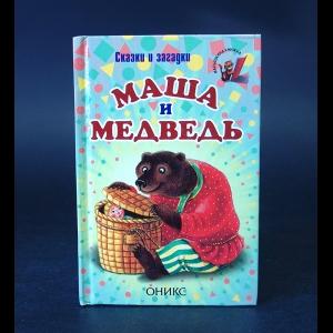 Авторский коллектив - Маша и Медведь. Сказки и загадки