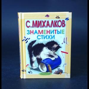 Михалков Сергей - С. Михалков Знаменитые стихи