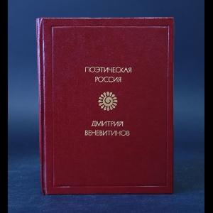Веневитинов Д.В. - Д. Веневитинов Стихотворения