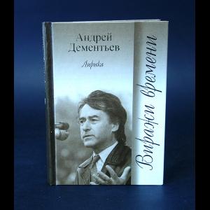 Дементьев Андрей - Виражи времени