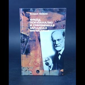 Лейбин Валерий  - Фрейд, психоанализ и современная западная философия