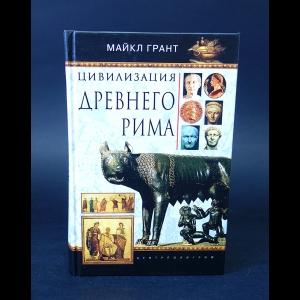 Грант Майкл - Цивилизация Древнего Рима