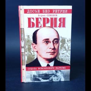 Соколов Борис - Берия. Судьба всесильного Наркома