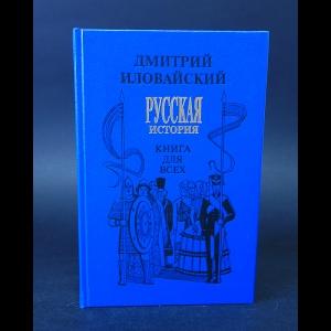 Иловайский Д.И. - Русская история