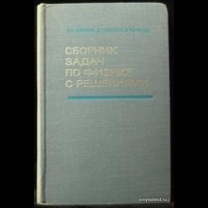 Кронин Дж, Гринберг Д, Телегди В - Сборник задач по физике с решениями