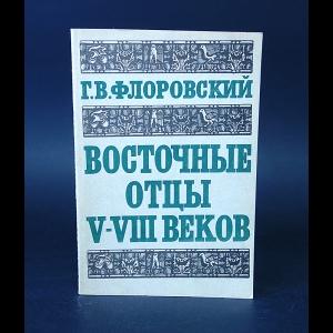 Флоровский Георгий - Восточные отцы IV-VIII веков (комплект из 2 книг)